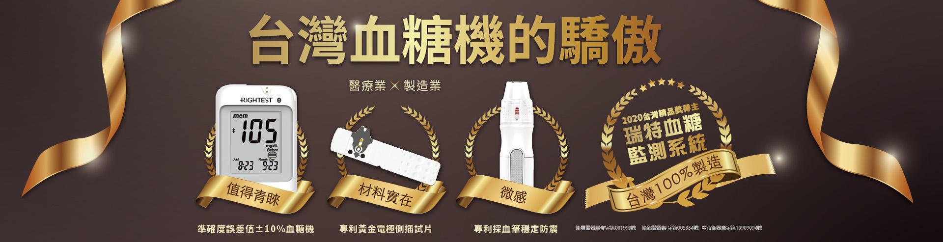 台灣血糖機的驕傲