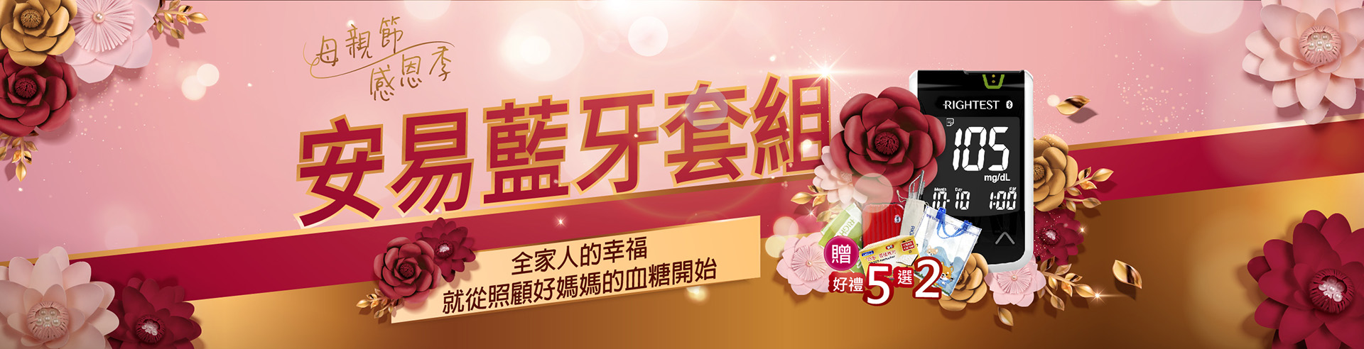 proimages/banner/母親節感恩季.jpg