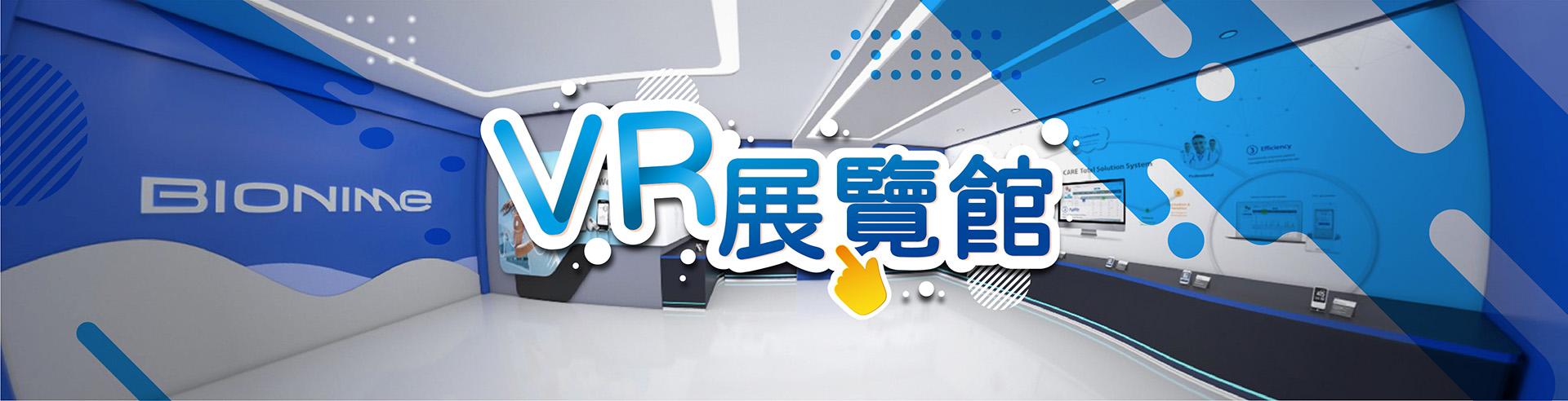 VR展覽館