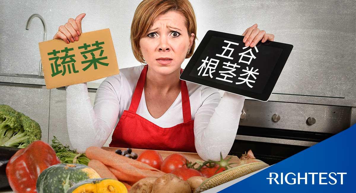proimages/education/diabetes-care-vegetables-grains-rightest-cn.jpg