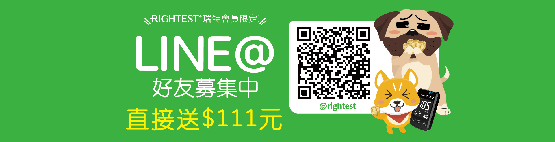 proimages/line_加好友-官網.jpg